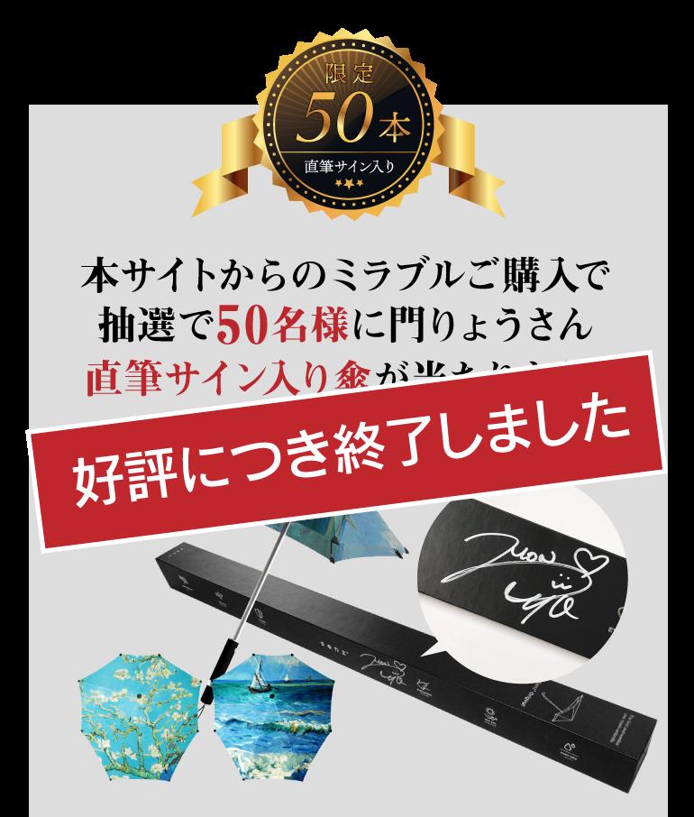 本サイトからのミラブルご購入で抽選で50名様に門りょうさんサイン入り傘が当たる!